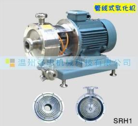 管线式高剪切分散乳化机