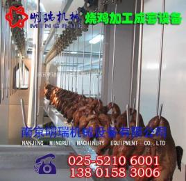 南農燒雞加工成套設備
