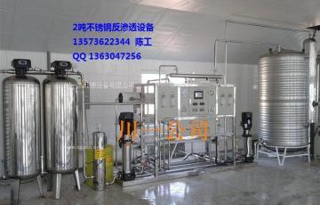 2T制藥用飲用水處理設備