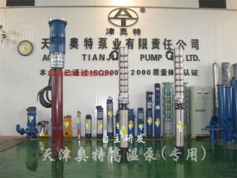 250QJ井用潜水泵