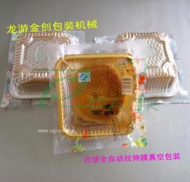 衢州食品加工包装机/全自动多功能食品包装机械
