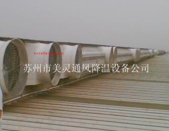蘇州風機-無錫通風降溫設備