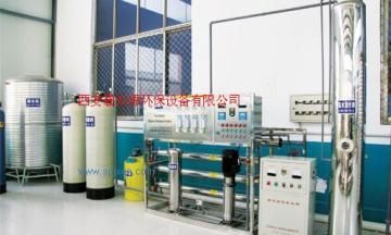 西安净水设备公司