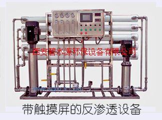 西安净水设备公司 西安纯净水设备公司