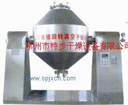 供应干燥设备——SZG系列双锥回转真空干燥机