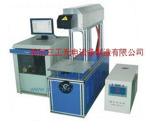 武汉三工CO2激光打标机