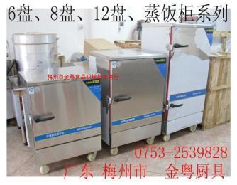 商用电蒸饭柜 蒸饭车(广东金粤厨具)