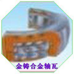 球磨機軸瓦軸承合金