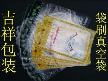 食品真空包装袋,透明真空袋批发