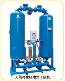 吸附式压缩空气干燥机(吸干机)
