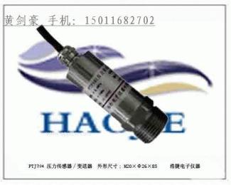 变频器恒压供水压力传感器 水泵水压传感器 水压力变送器