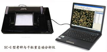 SC-G型自动实粒种子考种分析及千粒重仪考种仪