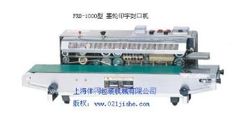 FRD-1000型 墨轮印字封口机