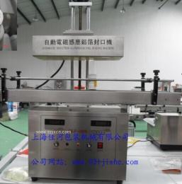 GLF-1800自动超大口径电磁感应铝箔封口机