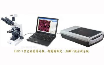 HiCC-V型自动菌落计数、抑菌圈测定、细胞计数分析系统
