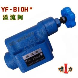 YF-B10H1溢流阀 YF-B10H2 溢流阀