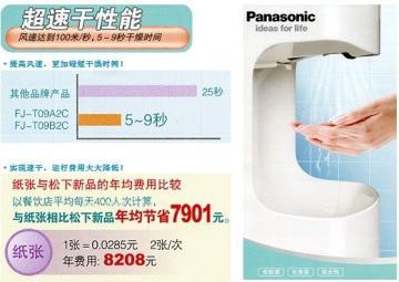 松下干手机销售,杭州松下干手机价格