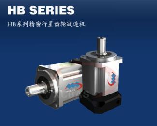供应HB90精密行星齿轮减速机