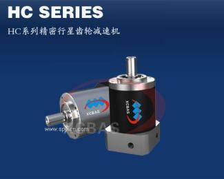 供应HC系列精密伺服减速机