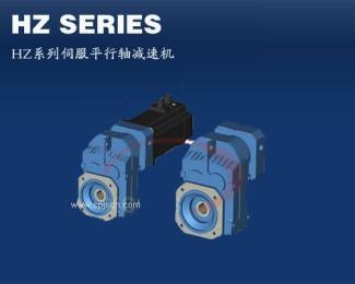 供应HZ系列伺服平行轴减速机