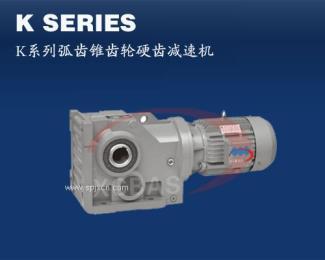 供应K系列斜齿-螺旋锥齿轮减速机