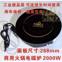 圆形嵌入式火锅电磁炉