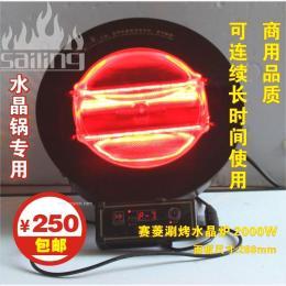 水晶火鍋專用光波爐