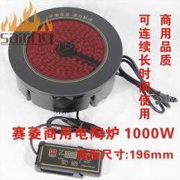 圓形小火鍋電陶爐