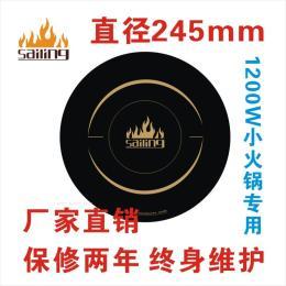 圆形245mm嵌入式火锅电磁炉