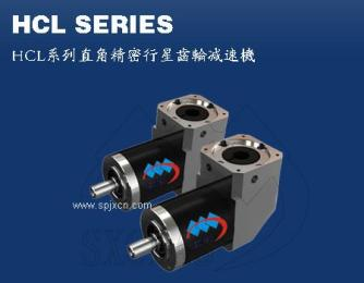 供应HCL系列精密伺服直角齿轮减速机
