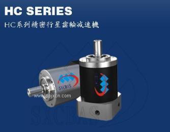 供应HC系列精密伺服齿轮减速机