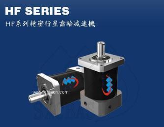 供应HF系列精密伺服齿轮减速机