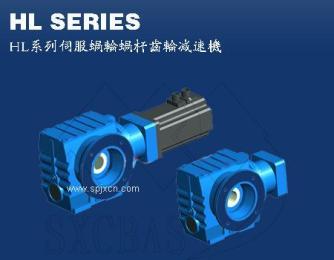供应HL系列伺服蜗轮蜗杆减速机