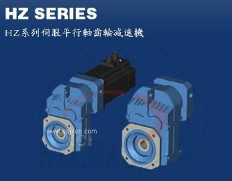 供应HZ系列伺服平行轴齿轮减速机