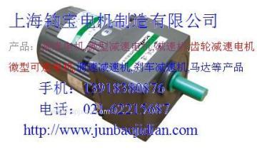 齿轮减速机/刹车减速机/微型减速机