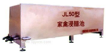 JL50型鸭浸蜡池