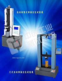 弹簧拉压试验机,弹簧试验机,(弹簧拉压试验机)