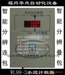 WL99-Ⅲ水泥点包机 可试用 水泥计数器 袋装计数器,超低价促销中