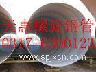 保温螺旋网管\部标螺旋钢管\城市建设螺旋钢管\螺旋钢管厂家