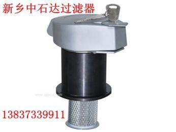 SAF带锁液压空气滤清器