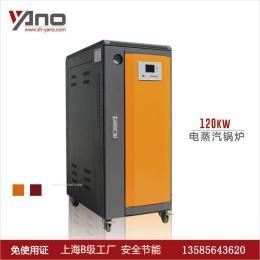 消毒柜配套用全自动120KW电蒸汽锅炉