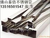 东莞长安鑫联供应304L不锈钢方管*/*316L不锈钢毛细管25元/KG