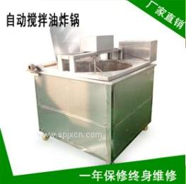 翻斗式油炸锅带自动控温自动清渣商丘