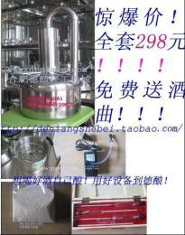 小型家庭釀酒設備
