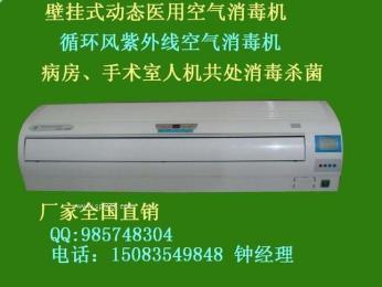 动态循环风紫外线空气消毒机