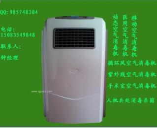 移动式动态医用空气消毒机