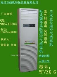 医用柜式紫外线空气消毒机