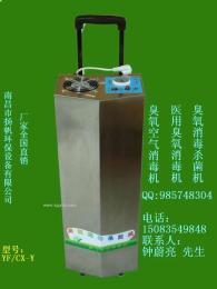 移动式臭氧空气消毒杀菌机