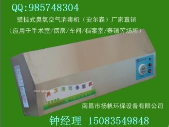 食品制药车间壁挂式三氧空气消毒机
