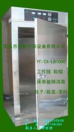 低温烘干臭氧消毒灭菌柜 器具工作服消毒柜